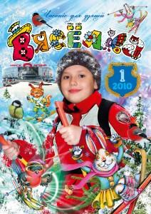"""""""Вясёлка"""" ў 2011 годзе"""