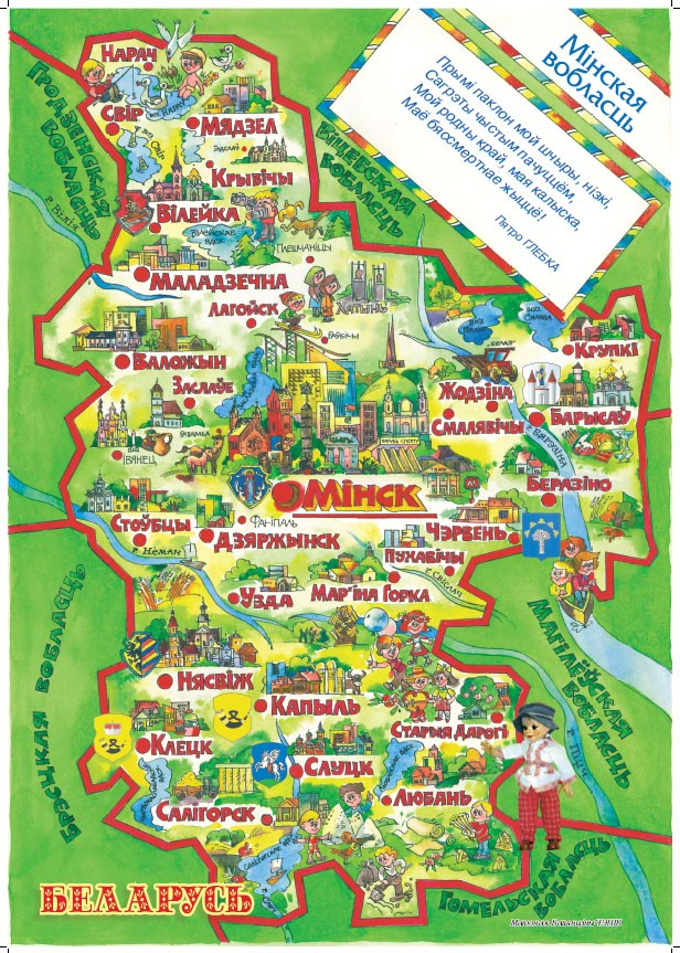 Карта Мінскай вобласці