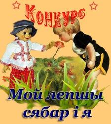 """Пераможцай конкурса """"Мой лепшы сябар і я"""" стала Яна Кавалеўская"""