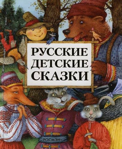 Пазнаёмімся з рускімі народнымі казкамі