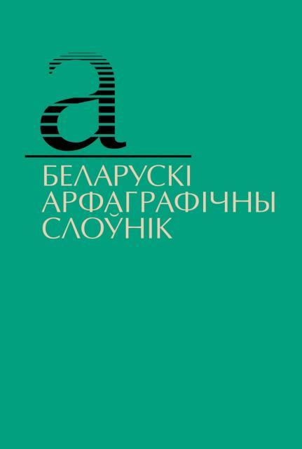 Арфаграфічны слоўнік