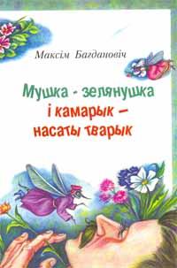 Максім Багдановіч — Мушка-зелянушка і Камарык-насаты тварык