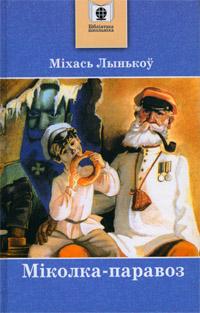 Міхась Лынькоў — Міколка-паравоз