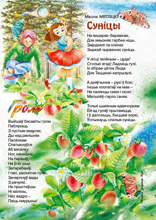 «Суніцы», «Гром» Мікола Мятліцкі