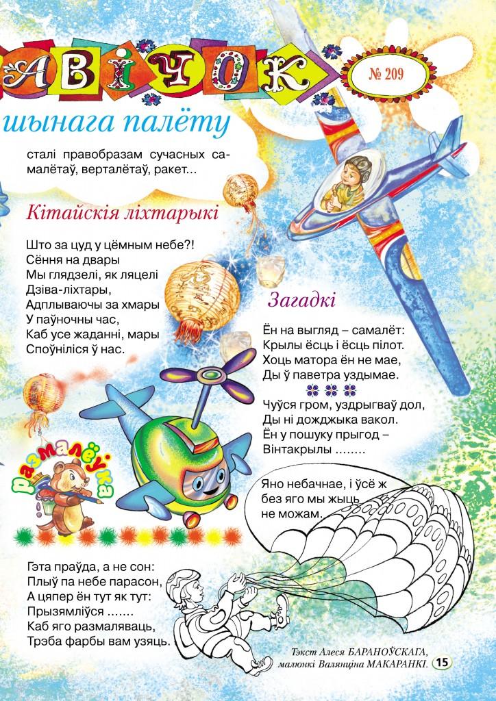 «З ВЫШЫНІ ПТУШЫНАГА ПАЛЁТУ» Алесь Бараноўскі