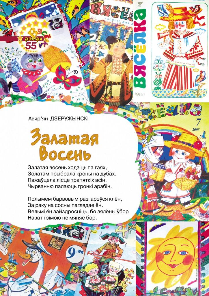 «Залатая восень» Авяр'ян Дзеружынскі