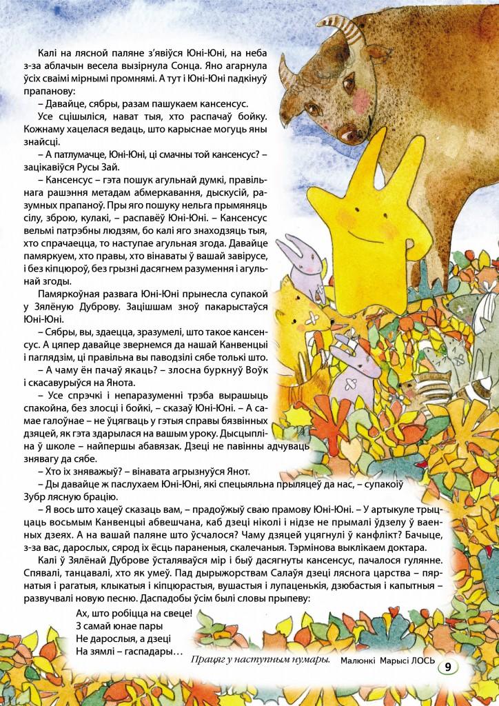 «Дабрадзей для ўсіх дзяцей» Уладзімір Ліпскі