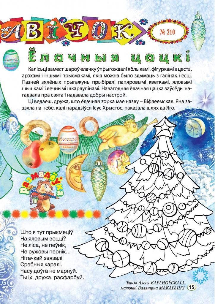 «Каласавічок» Алесь Бараноўскі