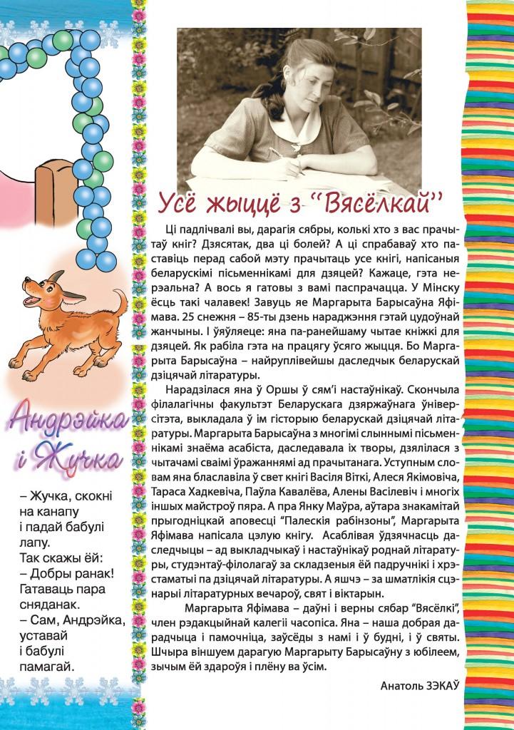 «Усё жыццё з «Вясёлкай» Анатоль Зэкаў