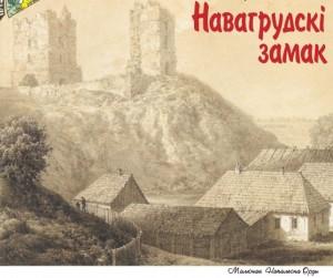 Навагрудскі замак