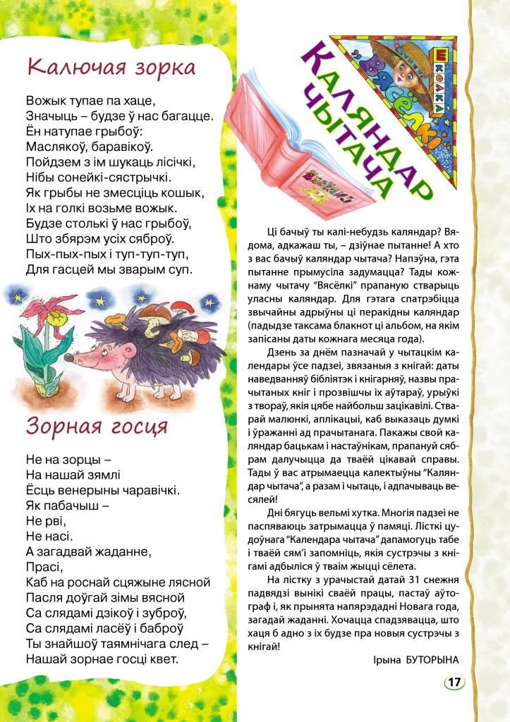 «Сузор'е з вершаў» Аксана Спрынчан