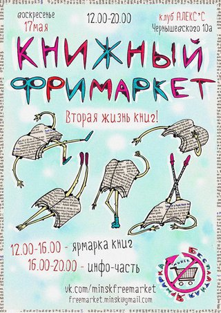 17 мая в Минске пройдет Книжный Freemarket