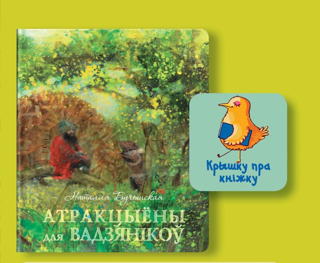 Кніга пра Вадзянікоў, баброў і марскую Наяду