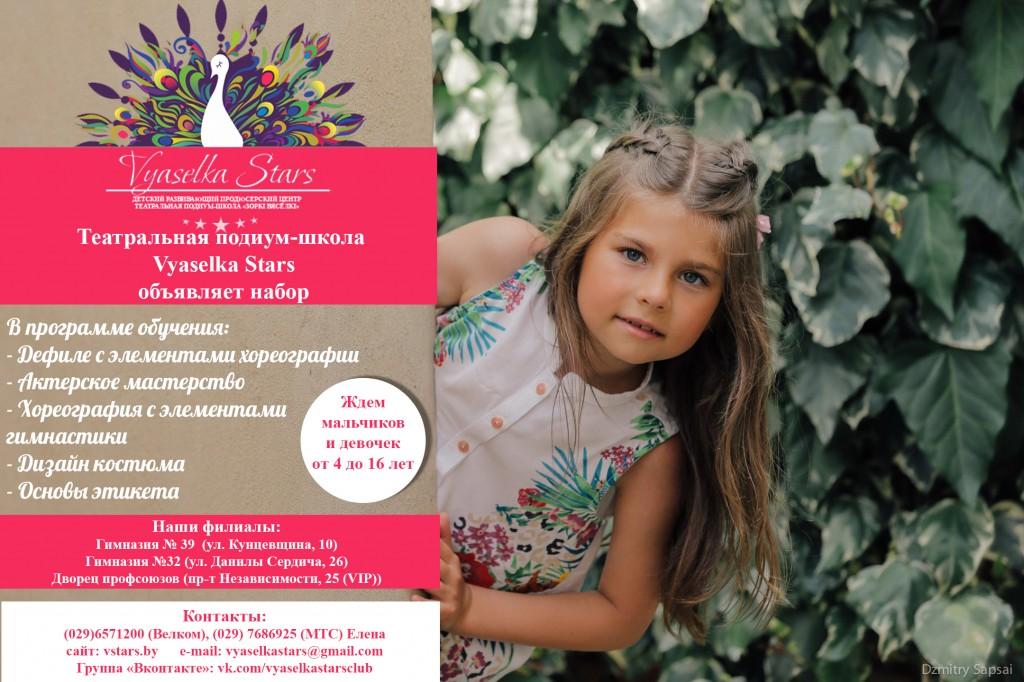 Продолжается набор в театральную подиум-школу Vyaselka Stars!