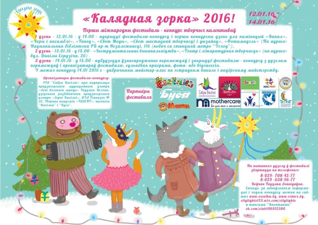 У Мiнску правядуць Першы адкрыты міжнародны фестываль-конкурс творчых калектываў «Калядная зорка» 2016