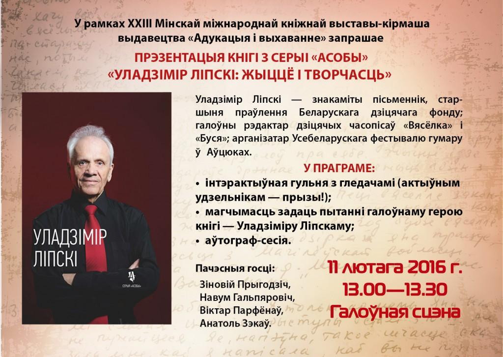 Уладзiмiр Лiпскi прэзентуе сваю новую кнiгу!