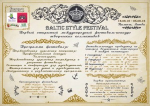 Запрашаем прыняць удзел у творчым конкурсе – фэстывалi ў Паланзе BALTIC STYLE FESTIVAL