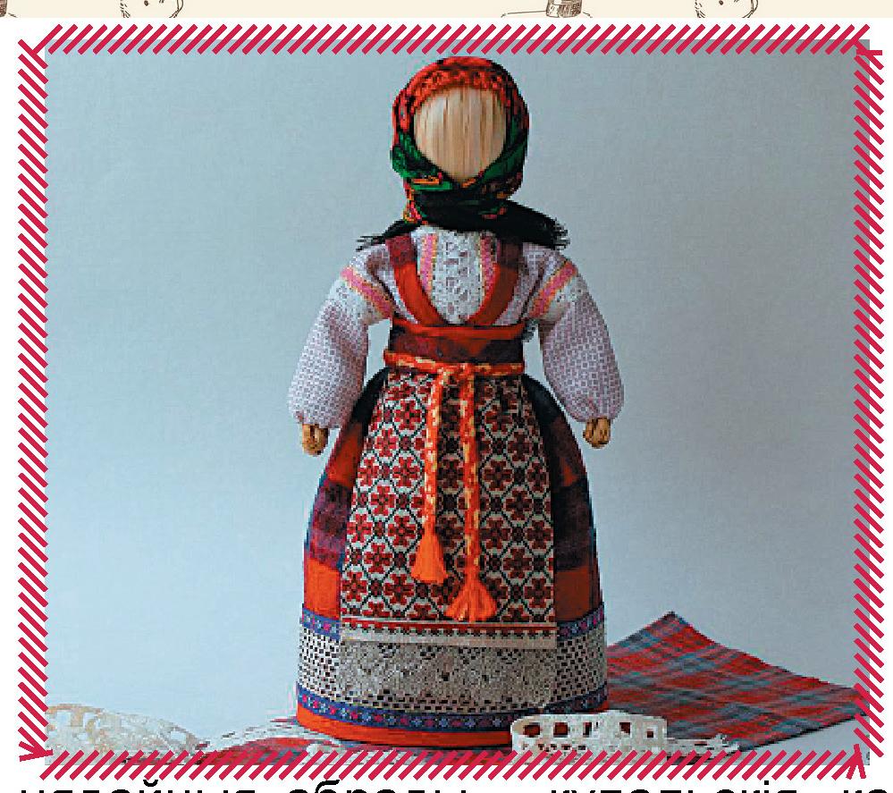 Народные русские куклы своими руками