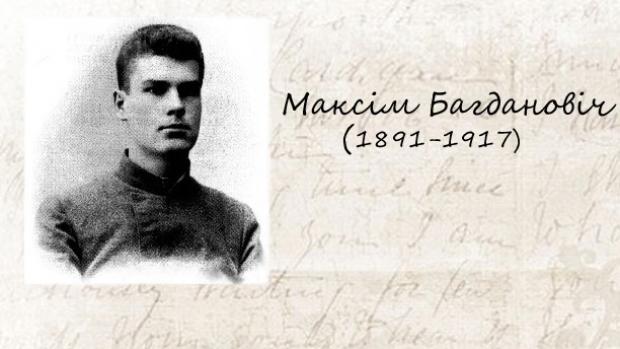 Да 125-годдзя з дня нараджэння Максіма Багдановіча