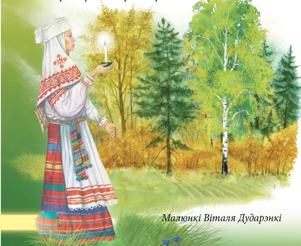 Мая Беларусь (пряцяг)