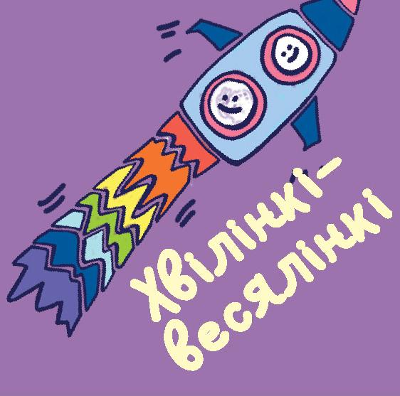 Хвілінкі-весялінкі