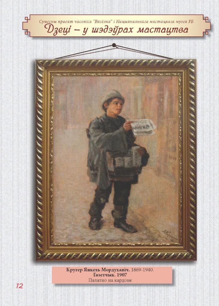Газетчык