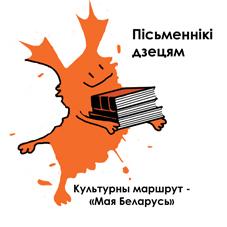 """Сонечны Пінск – сябра """"Вясёлкі"""" і """"Бусі"""""""