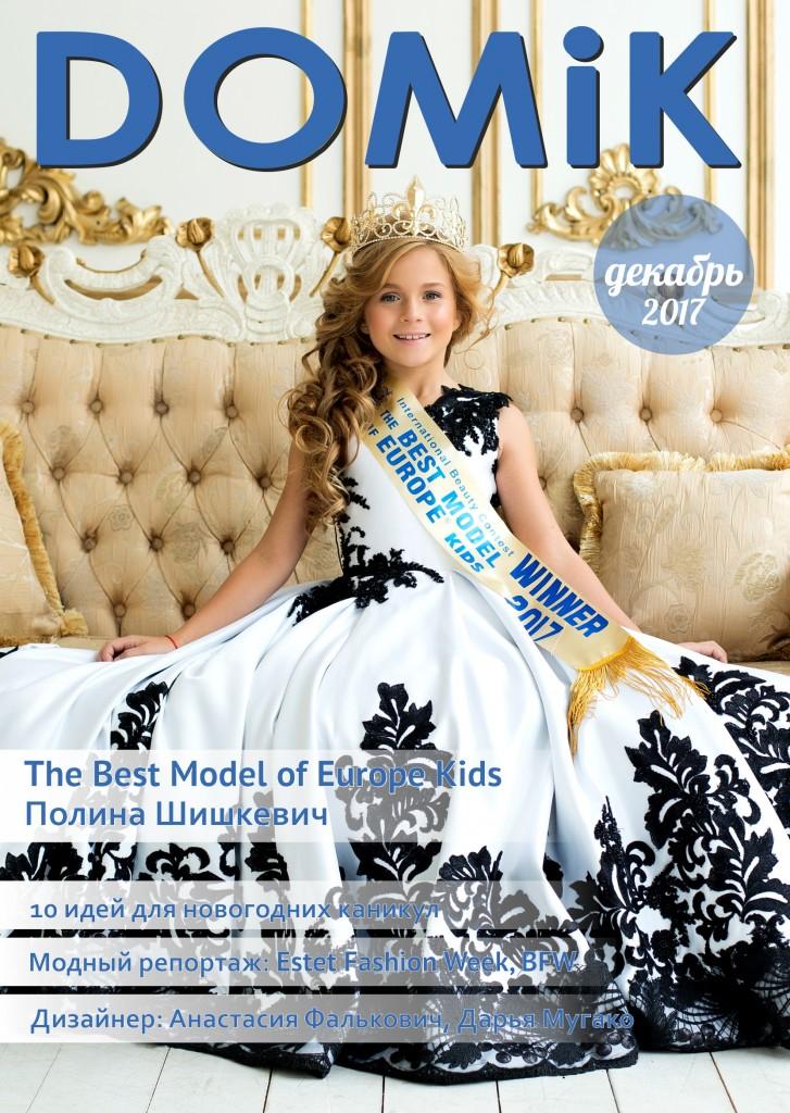В Беларуси появился первый глянцевый журнал DOMIK для детей и родителей