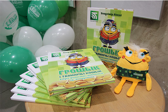 В Беларуси создан своеобразный учебник для детей младшего школьного возраста по финансовой грамотности