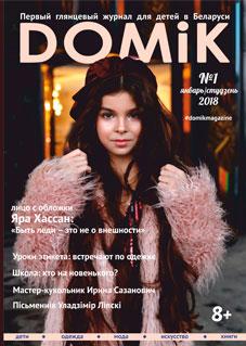 В Беларуси вышел очередной выпуск первого глянцевого журнала для детей