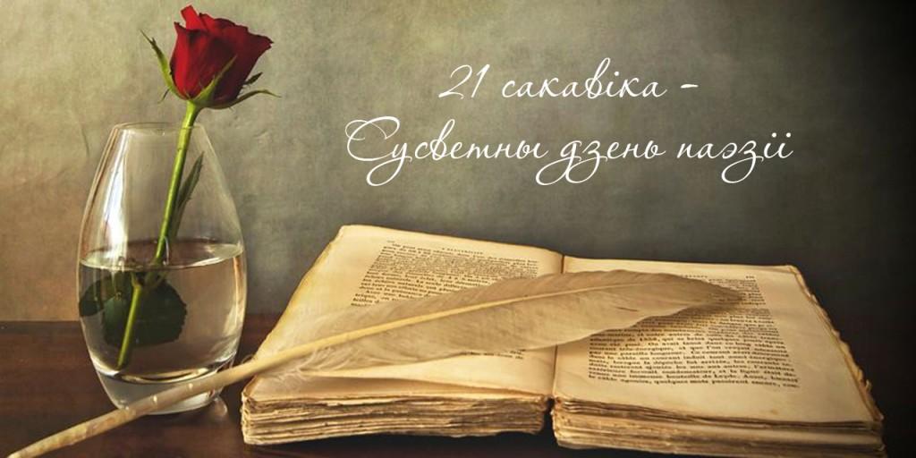 21 сакавіка – Сусветны дзень паэзіі