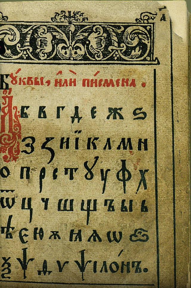Буквар. Таямніцы 4-х стагоддзяў
