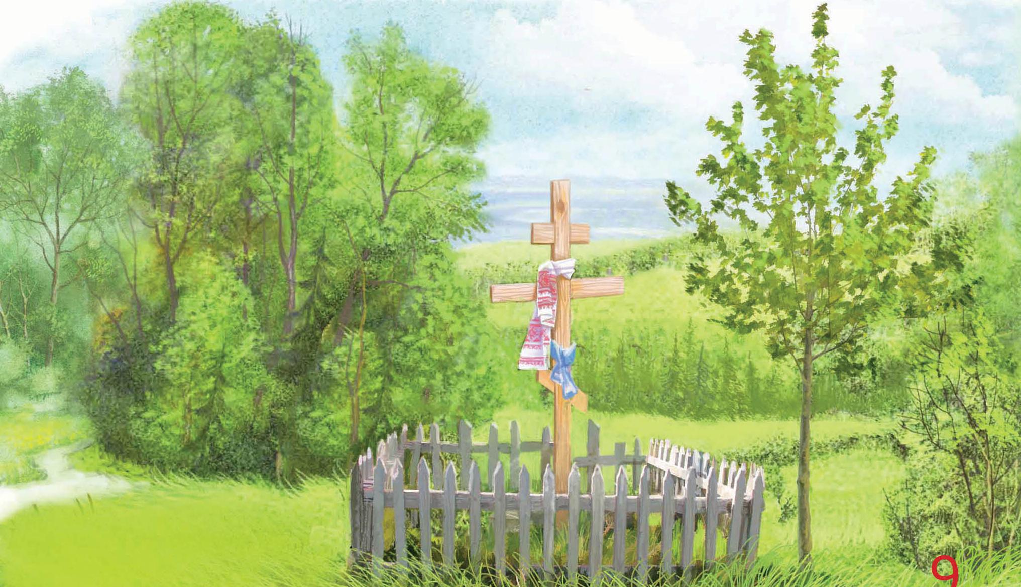 Працяг аповесці-споведзі «Мая Беларусь»