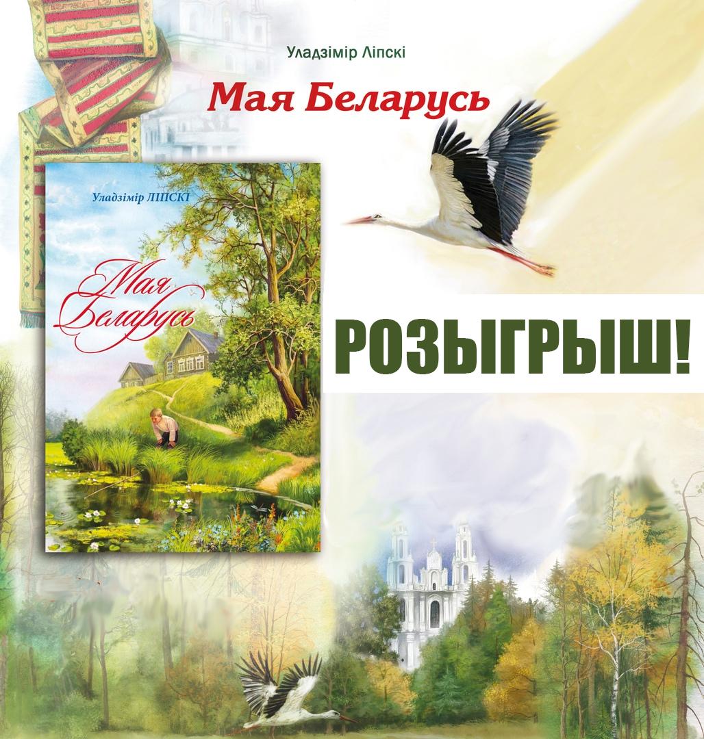 Розыгрыш кнігі Уладзіміра Ліпскага «Мая Беларусь»