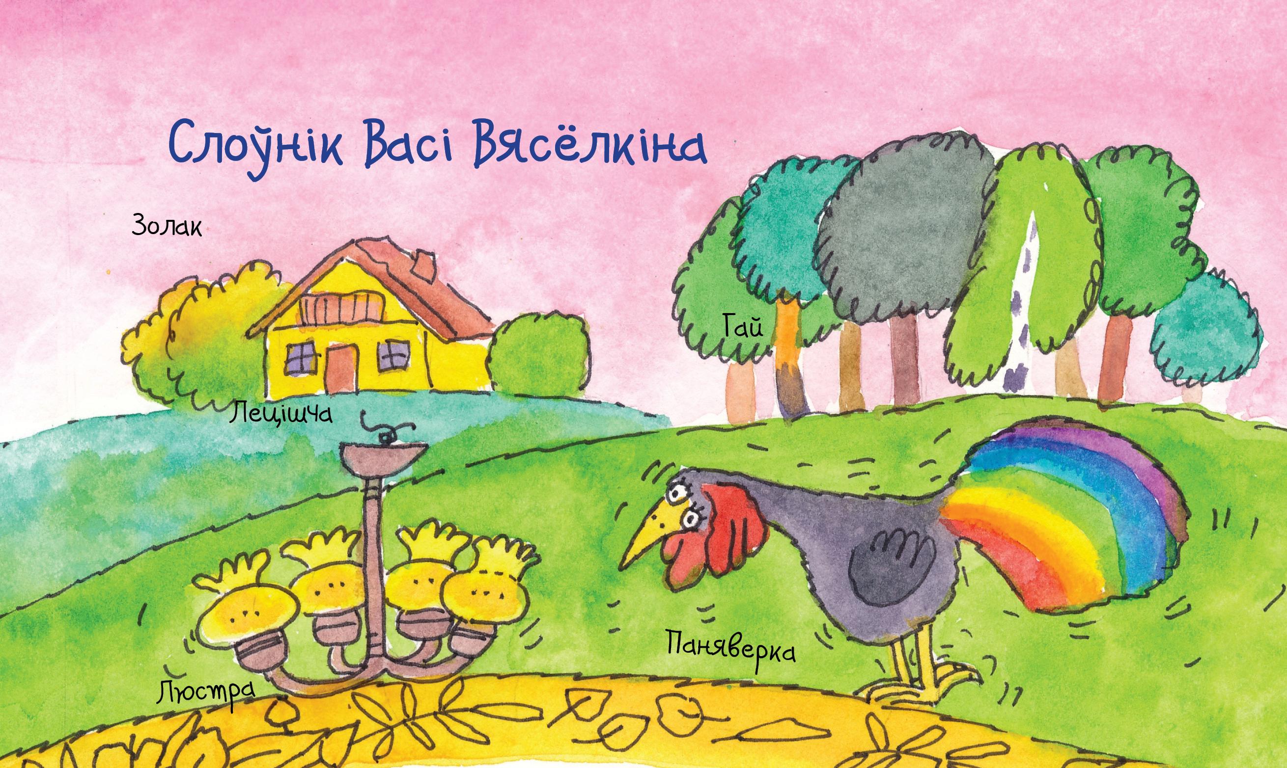 Слоўнік Васі Вясёлкіна