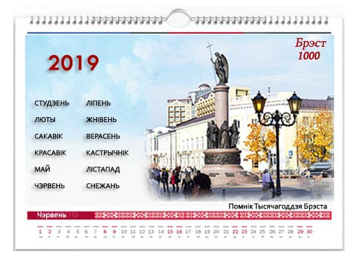 Каляндар знамянальных і памятных дат па гісторыі Беларусі