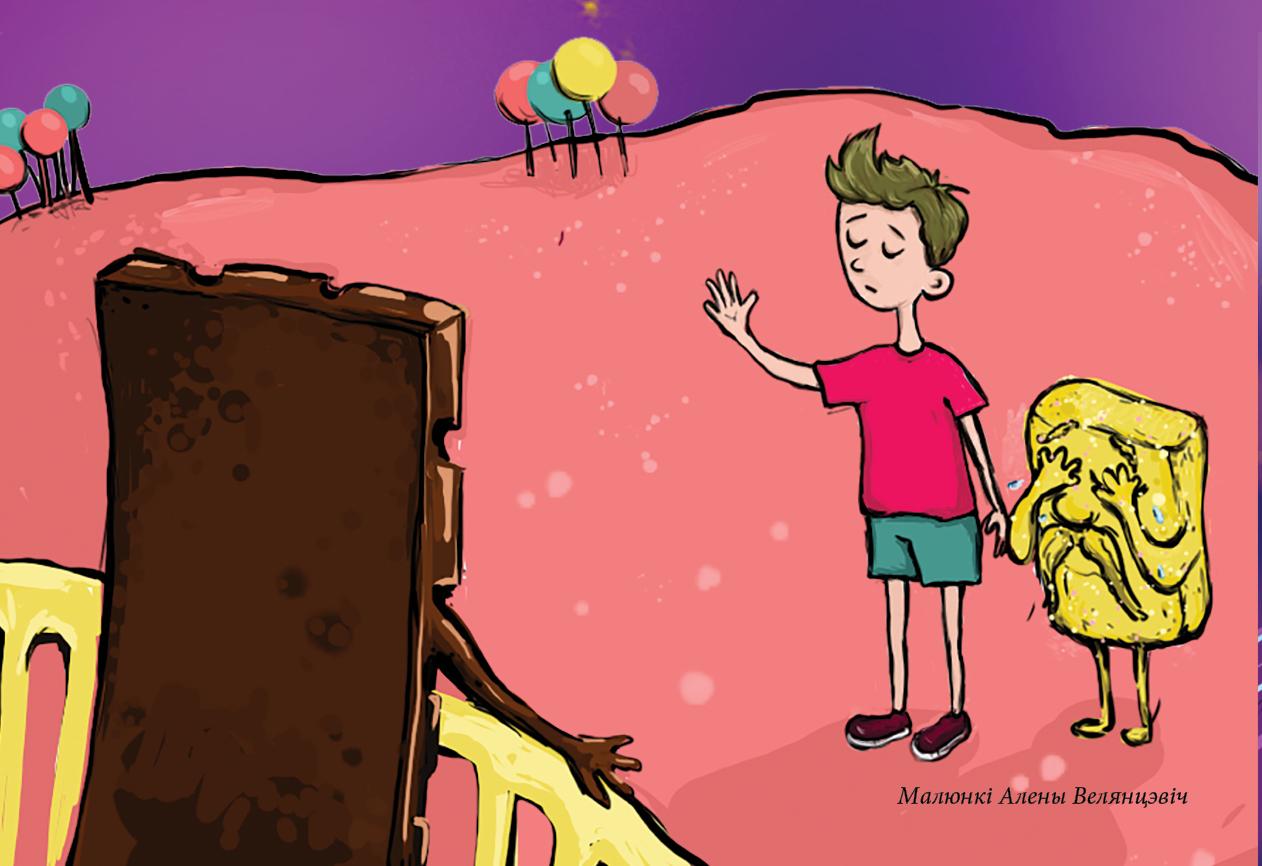 Прыгоды на цукерачнай планеце