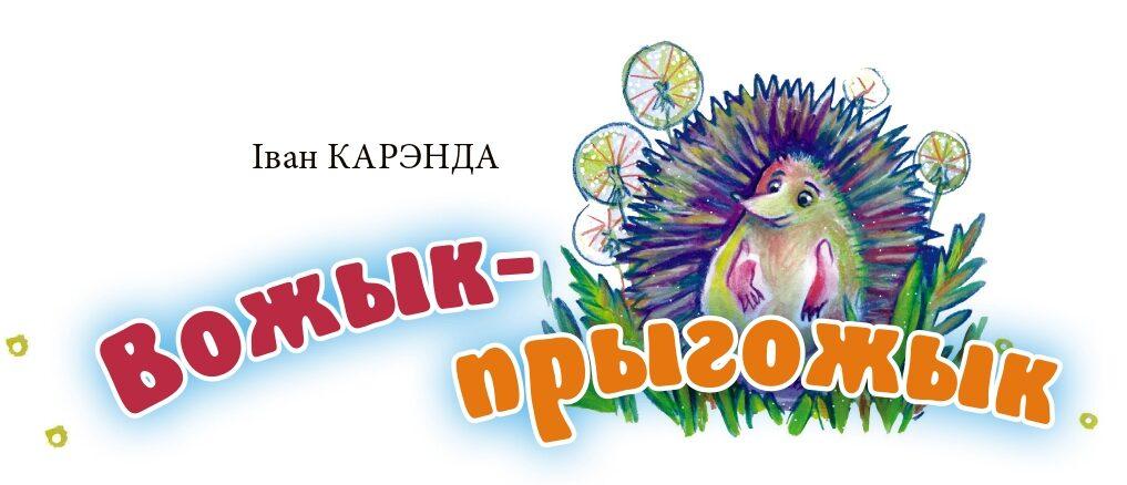 Іван КАРЭНДА